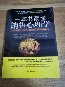 一本书读懂销售心理学〈未拆封〉