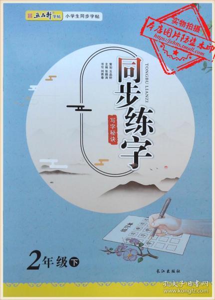 小学语文必考词语同步字帖部编二年级(下)·楷书