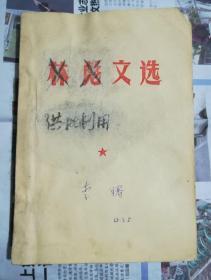 林彪文选(陕西师范大学版)