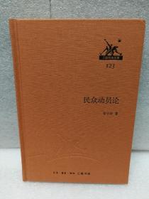 三联经典文库第二辑 民众动员论 9787108047564