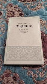 【绝版书】《文学理论》三联书店1984年一版一印