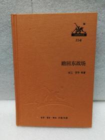 三联经典文库第二辑 瞻回东战场 9787108047564
