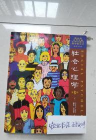 社会心理学(第8版)中文版 (美)戴维迈尔斯9787115138804