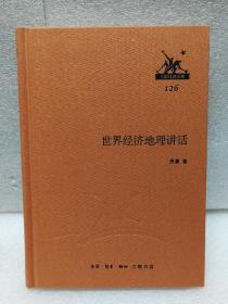 三联经典文库第二辑 世界经济地理讲话 9787108046512