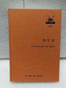 三联经典文库  第二辑179:列宁传
