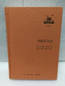 三联经典文库第二辑 列强军力论 9787108046529