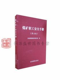 全新正版2019 煤矿职工安全手册 第五版 2019 煤矿安全手册 煤矿职工手册第5版