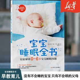 全新正版宝宝睡眠全书 轻松解决0-6岁婴幼儿宝宝睡眠问题 育儿圣经育儿百科大全书籍0-3-6岁新生婴幼儿宝宝早教育