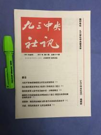 九三中央社讯 2017.2