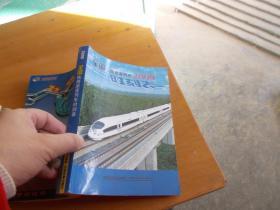 全国铁路旅客列车2009时刻表