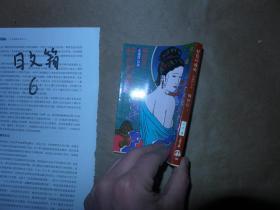 好色の戒ぬ 肉蒲团の话 日文原版