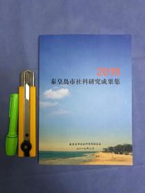 2019秦皇岛市社科研究成果集