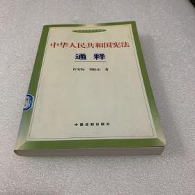 中华人民共和国宪法通释