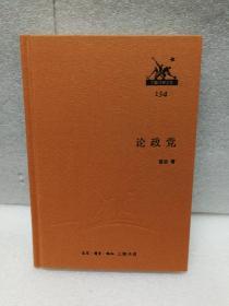 三联经典文库第二辑 论政党 9787108046574