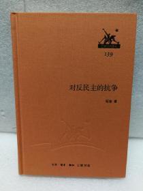 三联经典文库第二辑 对反民主的抗争 9787108045898