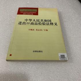 中华人民共和国进出口商品检验法释义