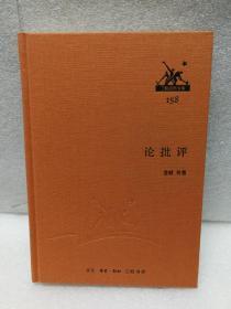 三联经典文库第二辑 论批评9787108045959