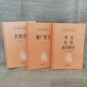 增广贤文+长物志+帝范 臣轨 庭训格言中华书局三全系列李冲锋正版