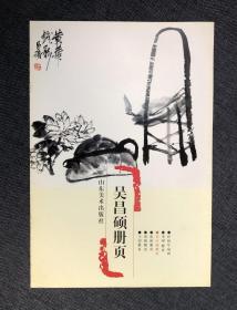 浙江博物馆精品册页—吴昌硕册页