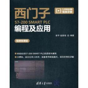 西门子S7-200 SMART PLC 编导及应用 视频微课版