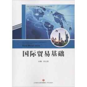 国际贸易基础/山东省职业教育统编教材·财经商贸类