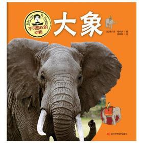 不可思议的动物大象