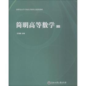简明高等数学(上)