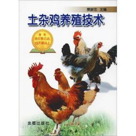 土杂鸡养殖技术 养殖 编者:樊新忠 新华正版