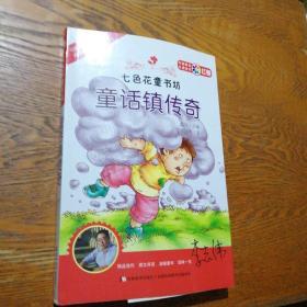 七色花童书坊 童话镇传奇