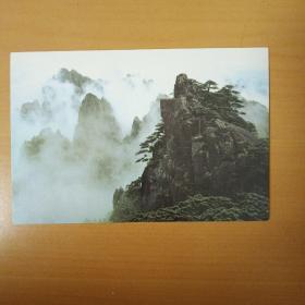 黄山秀色明信片