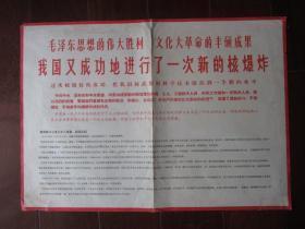 新华社新闻公报:我国又成功地进行了一次新的核爆炸(1967年2月号《人民画报》附页,4开)