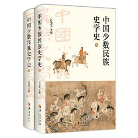 中国少数民族史学史(上下册)