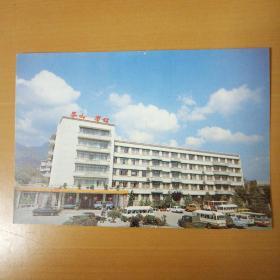 明信片 泰山宾馆