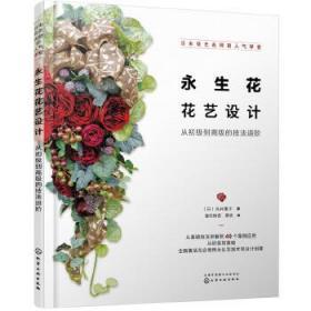 日本花艺名师的人气学堂--永生花花艺设计:从初级到高级的技法进阶