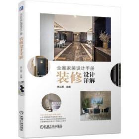 装修设计详解:全案家装设计手册