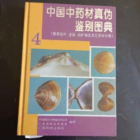 中国中药材真伪鉴别图典4(简装本)