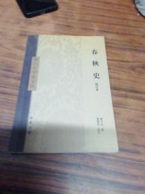 春秋史(校订本)2006年初版