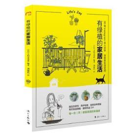 有绿植的家居生活