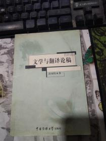 文学与翻译论稿