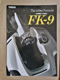 YAMAHA/FK—9雅马哈卡丁车宣传册页(大16开)