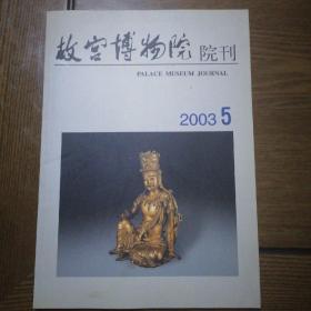 故宫博物院院刊2003年第5期
