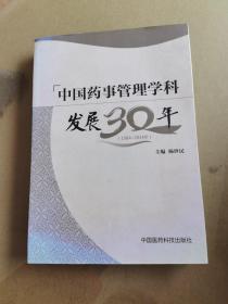 中国药事管理学科发展30年(1984~2014年)