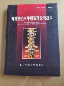 脊柱侧凸三维矫形理论与技术