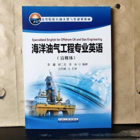 海洋油气工程专业英语(富媒体)