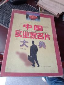 中国实业家名片大典