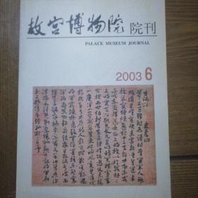 故宫博物院院刊 2003年第6期