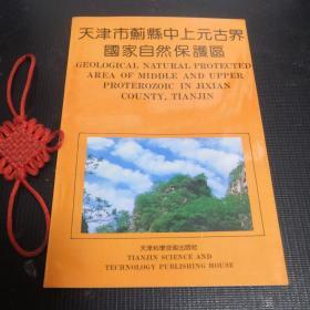 天津市蓟县中上元古界国家自然保护区