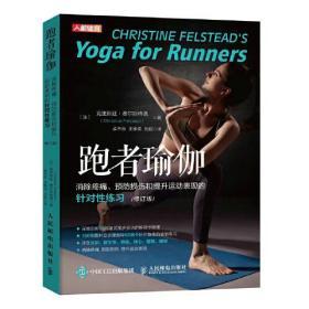 跑者瑜伽:消除疼痛、预防损伤和提升运动表现的针对性练习 : 修订版