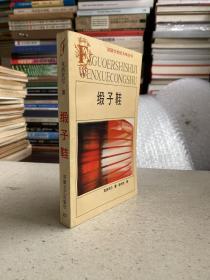缎子鞋(法国廿世纪文学丛书)