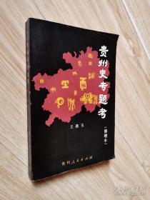 贵州史专题考